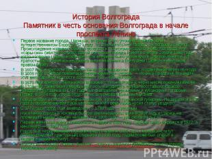 История Волгограда Памятник в честь основания Волгограда в начале проспекта Лени