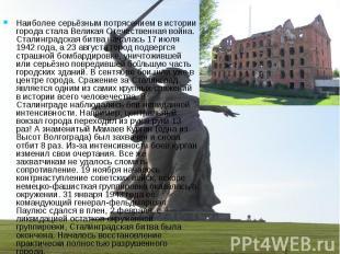 Наиболее серьёзным потрясением в истории города стала Великая Отечественная войн