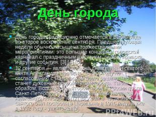 День города День города традиционно отмечается в Волгограде во второе воскресень