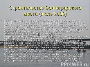 Строительство Волгоградского моста (июль 2006) Географическое положение города м