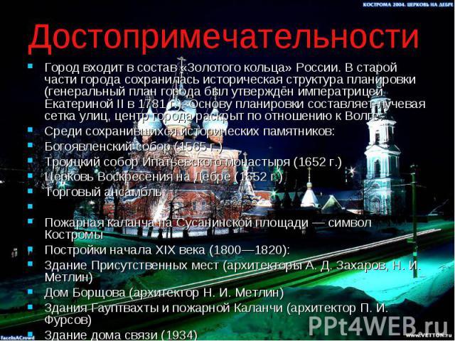Достопримечательности Город входит в состав «Золотого кольца» России. В старой части города сохранилась историческая структура планировки (генеральный план города был утверждён императрицей Екатериной II в 1781 г.). Основу планировки составляет луче…
