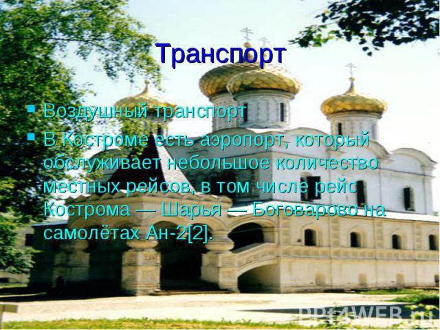 Транспорт Воздушный транспорт В Костроме есть аэропорт, который обслуживает небольшое количество местных рейсов, в том числе рейс Кострома — Шарья — Боговарово на самолётах Ан-2[2].