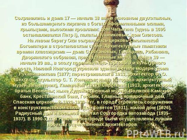 Сохранились и дома 17 — начала 18 вв., в основном двухэтажные, из большемерного кирпича с богато оформленными окнами, крыльцами, высокими кровлями: дом Чатыгина (здесь в 1695 останавливался Петр I), палаты Пушниковых, дом Олисова. На левом берегу Ок…