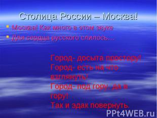 Столица России – Москва! Москва! Как много в этом звуке Для сердца русского слил