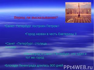Верны ли высказывания? Санкт- Петербург построен Петром I Город назван в честь Е