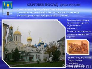 СЕРГИЕВ ПОСАД - ДУША РОССИИ Назван в честь Преподобного Сергия Радонежского, осн
