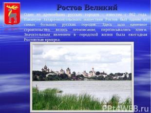 Ростов Великий Один из древнейших русских городов - известен с 862 года. Наканун