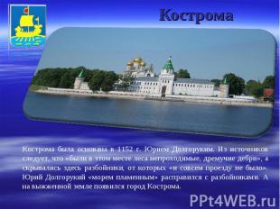 Кострома Кострома была основана в 1152 г. Юрием Долгоруким. Из источников следуе
