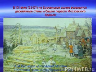 В XII веке (1147г) на Боровицком холме возводятся деревянные стены и башни перво