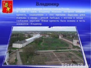 Владимир Его называют воротами Золотого кольца России. В 1108 г. князь Владимир