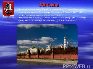 Москва Основал Москву князь Юрий Долгорукий. В XII веке Москва была окраинным го