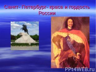 Санкт- Петербург- краса и гордость России