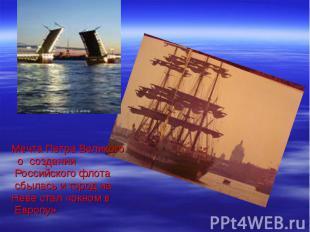 Мечта Петра Великого о создании Российского флота сбылась и город на Неве стал «