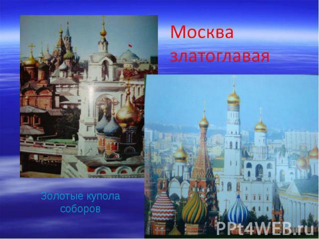 Москва златоглавая Золотые купола соборов
