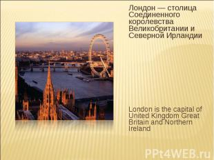 Лондон— столица Соединенного королевства Великобритании и Северной Ирландии Lon