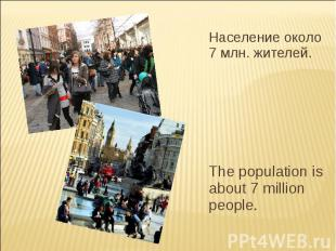 Население около 7 млн. жителей. The population is about 7 million people.