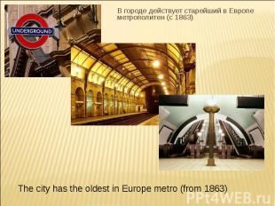 В городе действует старейший в Европе метрополитен (с 1863) The city has the old