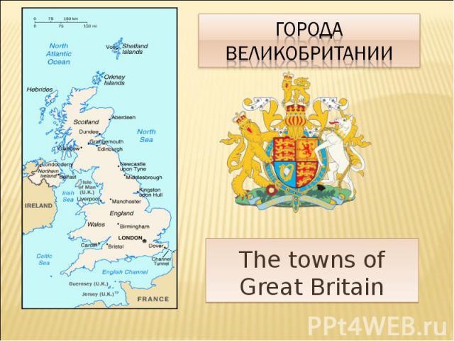 Города Великобритании The towns of Great Britain