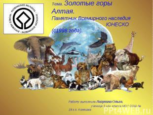 Тема. Золотые горы Алтая. Памятник Всемирного наследия ЮНЕСКО (с1998 года). Рабо
