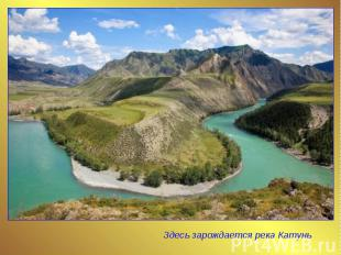 Здесь зарождается река Катунь