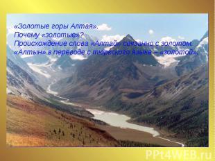 «Золотые горы Алтая». Почему «золотые»? Происхождение слова «Алтай» связанно с з