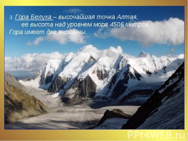 3. Гора Белуха – высочайшая точка Алтая, её высота над уровнем моря 4506 метров. Гора имеет две вершины.