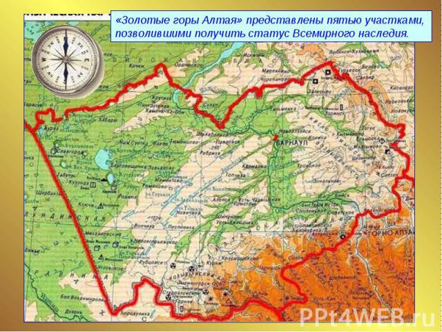 «Золотые горы Алтая» представлены пятью участками, позволившими получить статус Всемирного наследия.