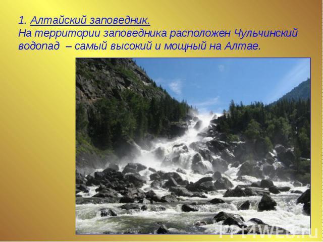1. Алтайский заповедник. На территории заповедника расположен Чульчинский водопад – самый высокий и мощный на Алтае.
