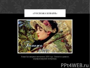 «ГОСПОЖА БОВАРИ» Роман был впервые напечатан в 1856 году. Считается одним из шед