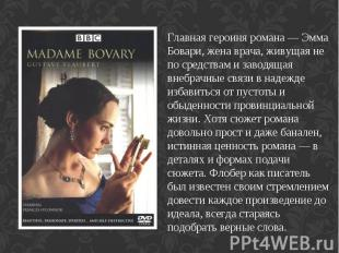 Главная героиня романа— Эмма Бовари, жена врача, живущая не по средствам и заво