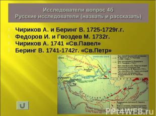 Исследователи вопрос 4б Русские исследователи (назвать и рассказать)Чириков А. и