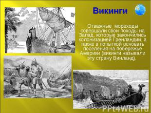 Викинги Отважные мореходы совершали свои походы на Запад, которые закончились ко