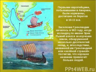 Первыми европейцами, побывавшими в Америке, были норманны, достигшие ее берегов