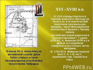 XVI –XVIII в.в. В 1524 отряды Кортеса в поисках морского прохода из Тихого ок. в