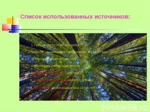 Список использованных источников: 1. Грибное место – сайт про грибы 2.Ляхов П.Р.