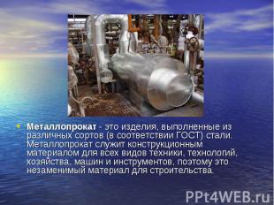 Металлопрокат - это изделия, выполненные из различных сортов (в соответствии ГОС