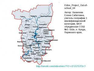 Eidos_Project_Out-of-school_04 Автор: Халилова Елена Сабитовна, учитель географи