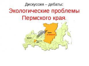 Дискуссия – дебаты: Экологические проблемы Пермского края.