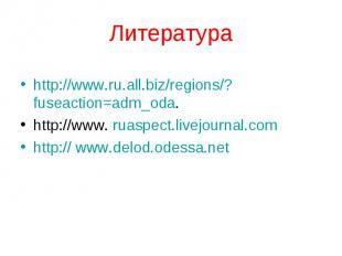 Литература http://www.ru.all.biz/regions/?fuseaction=adm_oda. http://www. ruaspe