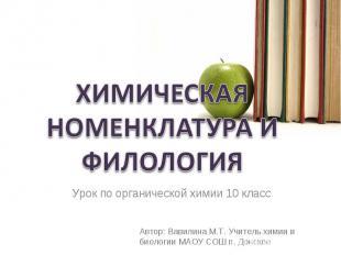 Химическая номенклатура и филология Урок по органической химии 10 класс Автор: В
