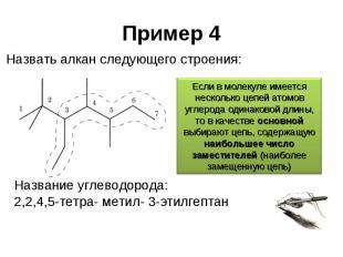 Пример 4 Назвать алкан следующего строения: Если в молекуле имеется несколько це