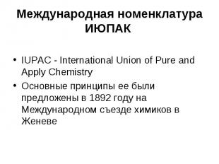 Международная номенклатура ИЮПАК IUPAC - International Union of Pure and Apply C