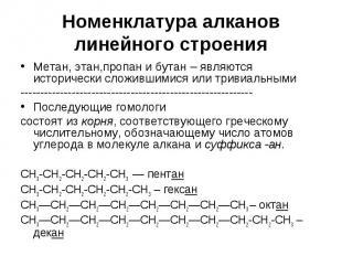 Номенклатура алканов линейного строения Метан, этан,пропан и бутан – являются ис