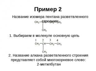 Пример 2 Название изомера пентана разветвленного строения: 1. Выбираем в молекул