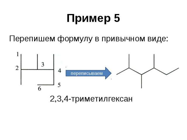 Пример 5 Перепишем формулу в привычном виде: 2,3,4-триметилгексан