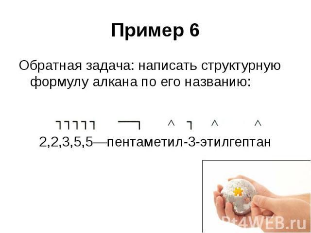 Пример 6 Обратная задача: написать структурную формулу алкана по его названию: 2,2,3,5,5—пентаметил-3-этилгептан