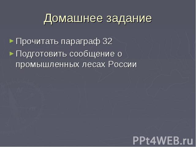 Домашнее задание Прочитать параграф 32 Подготовить сообщение о промышленных лесах России