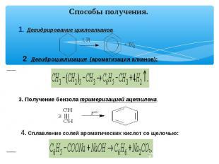 Способы получения. 1. Дегидрирование циклоалканов. 2. Дегидроциклизация (аромати