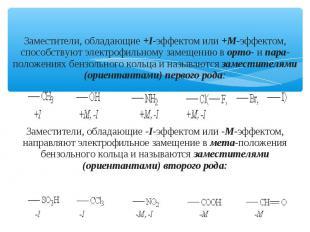 Заместители, обладающие +I-эффектом или +М-эффектом, способствуют электрофильном