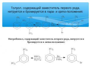 Толуол, содержащий заместитель первого рода, нитруется и бромируется в пара- и о